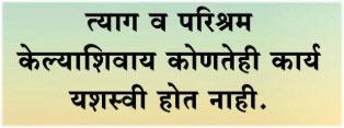 marathi-suvichar-by-swami-vivekanand