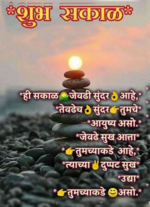 marathi-suvichar-thoughts