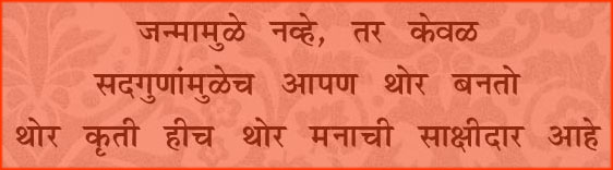 Good-thoughts-in-marathi