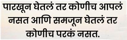 Suvichar-marathi