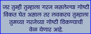 Marathi-suvichar-in