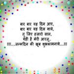 Birthday status for whatsapp - हिंदी स्टेटस