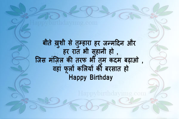 Birthday-whatsapp-status
