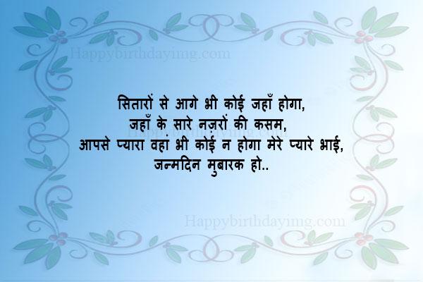 Birthday-status-for-brother-Hindi