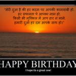 Birthday status for brother in hindi - भाई जन्मदिन स्टेटस