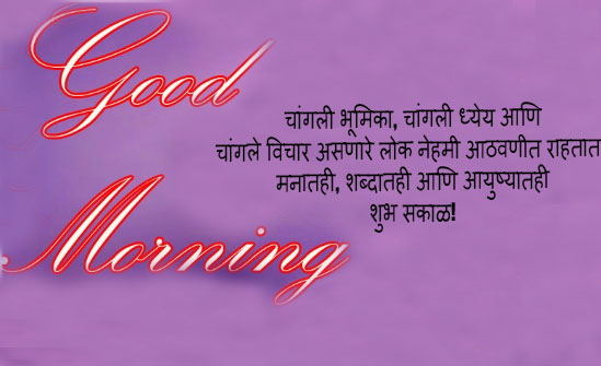 Good-morning-messages-in-marathi