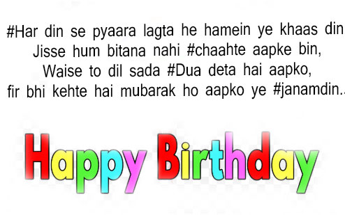 Happy-Birthday-wishes-sms-image-in-hindi