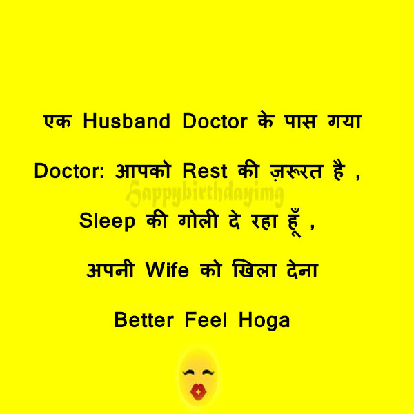 Husband wife Pati patni Docter joke in Hindi for Whatsapp images