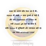 Admin jokes in Hindi - ग्रुप एडमिन जोक्स - Group Admin whatsapp