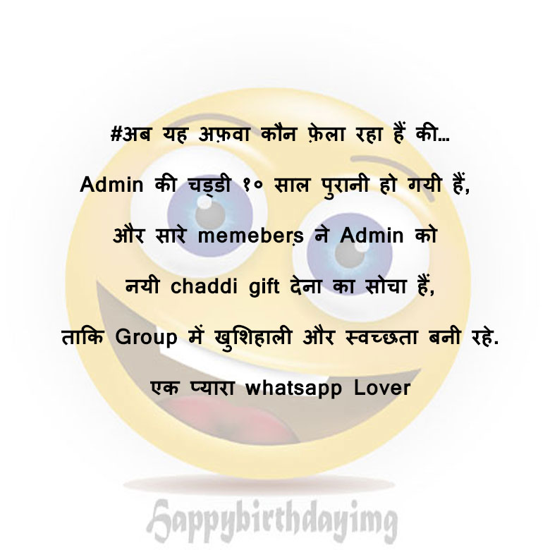 Best whatsapp group admin jokes in hindi