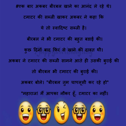 Akbar birbal comedy jokes
