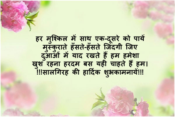 Anniversary wishes images messages for parents in hindi