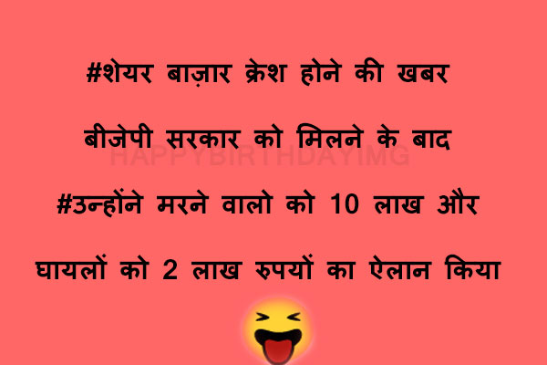 BJP-investment-joke-in-hindi