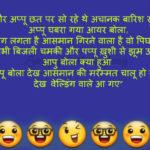 Rain jokes in Hindi - बारिश जोक्स