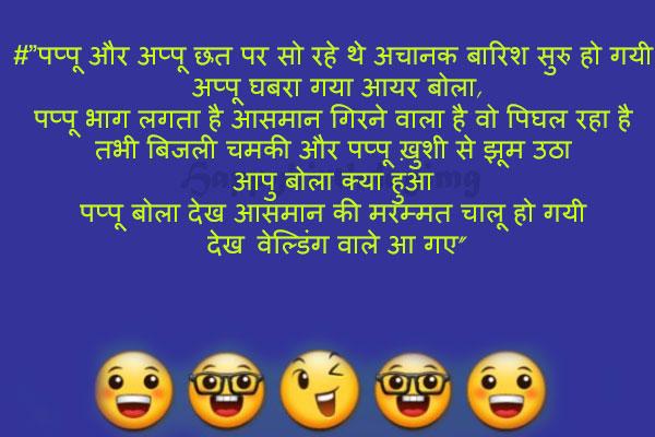 Barish-Rain-jokes-in-Hindi