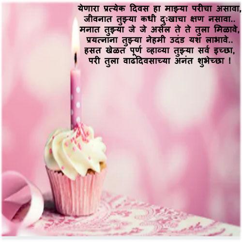 Birthday images marathi baby girl boy