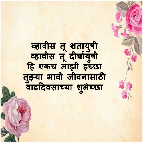 Birthday images marathi daughter