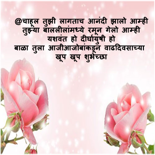 Birthday images marathi grandfather
