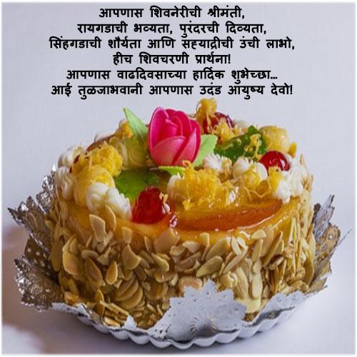 Birthday images marathi mom