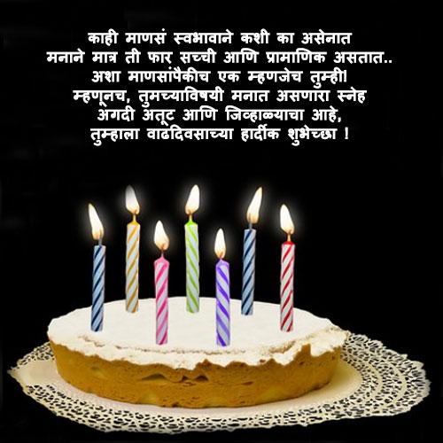Birthday images marathi papa