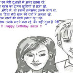 Birthday status for sister in hindi -बहिणीला शुभेच्छा