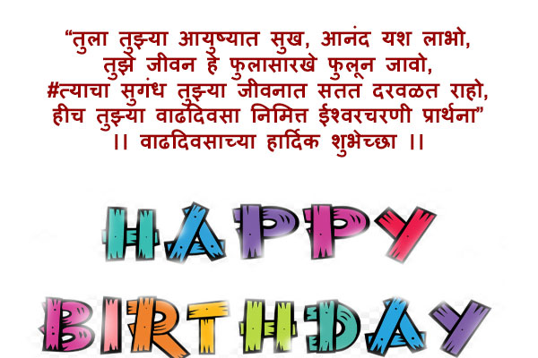 Birthday-wishes-for-best-friend-in-marathi