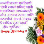 Birthday wishes in marathi for best friend - वाढदिवस शुभेच्छा