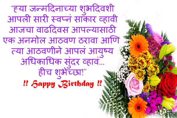 Top 50 Birthday Wishes In Marathi For Best Friend À¤µ À¤¢à¤¦ À¤µà¤¸ À¤¶ À¤­ À¤š À¤› Happy Birthday Img