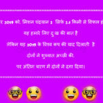 Chandrayan latest joke in hindi