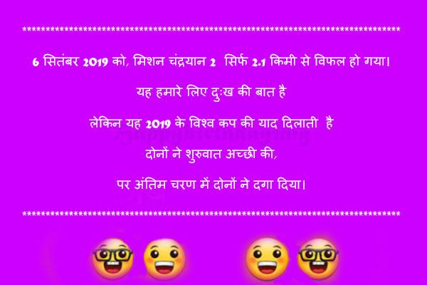 Chandrayan-latest-joke-in-hindi