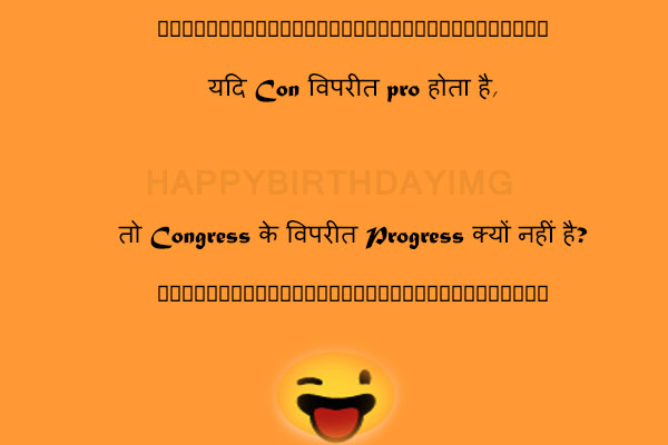 Congress-jokes-in-Hindi