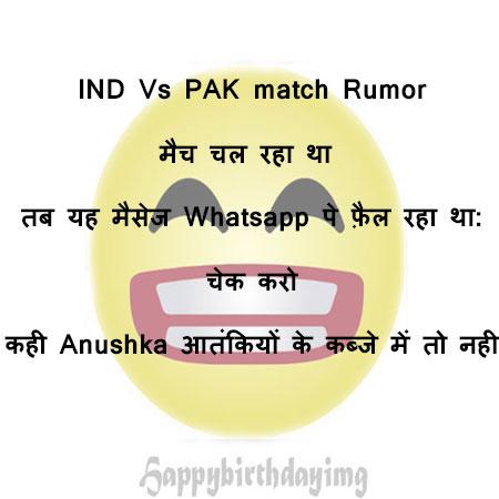 Cricket jokes in Hindi - क्रिकेट जोक्स - Cricket Shayari - India vs Pakistan