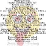 Doctor Jokes in hindi - Docter patient Jokes