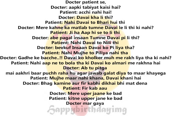 Doctor-Jokes-in-hindi