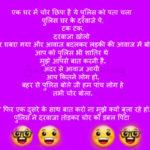 Ek Ghar Chor police joke in hindi