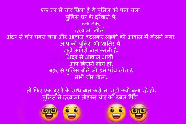 Ek-Ghar-Chor-police-jokein-hindi