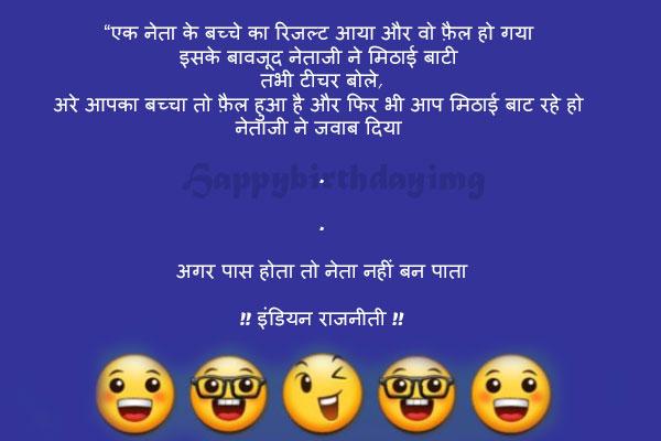 Fail-student-political-jokes-in-hindi