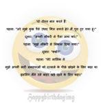 Friends jokes in Hindi - फ्रेंडशिप जोक्स - बेस्ट फनी जोक्स