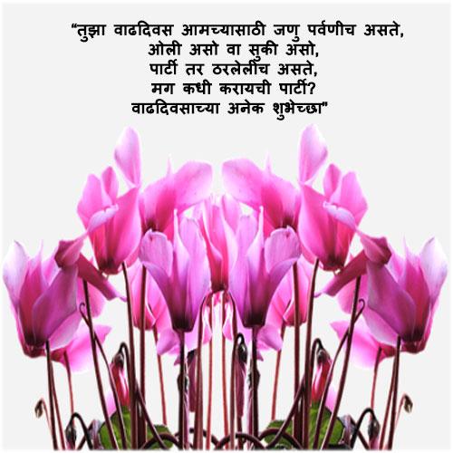 Funny Birthday images marathi