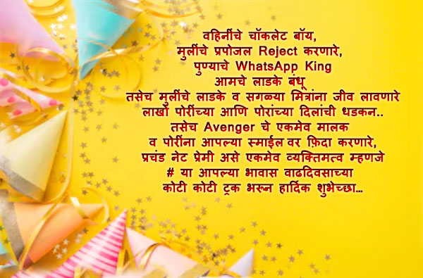 Funny birthday sms messages in marathi for best friend whatsapp status
