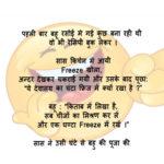 saas bahu jokes in Hindi - सास-बहू जोक्स फनी चुटकुले