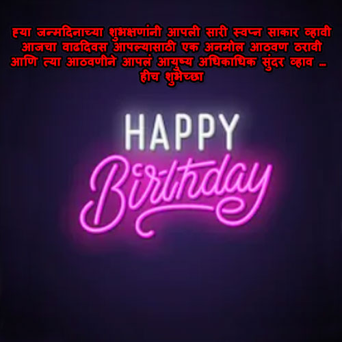 Happy Birthday wishes sms status for best friend in marathi