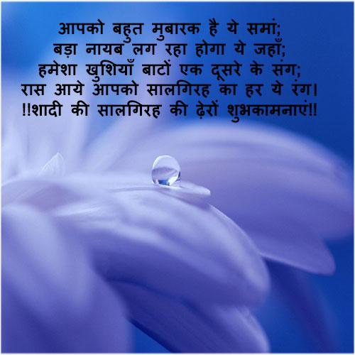 Happy anniversary shayari in hindi