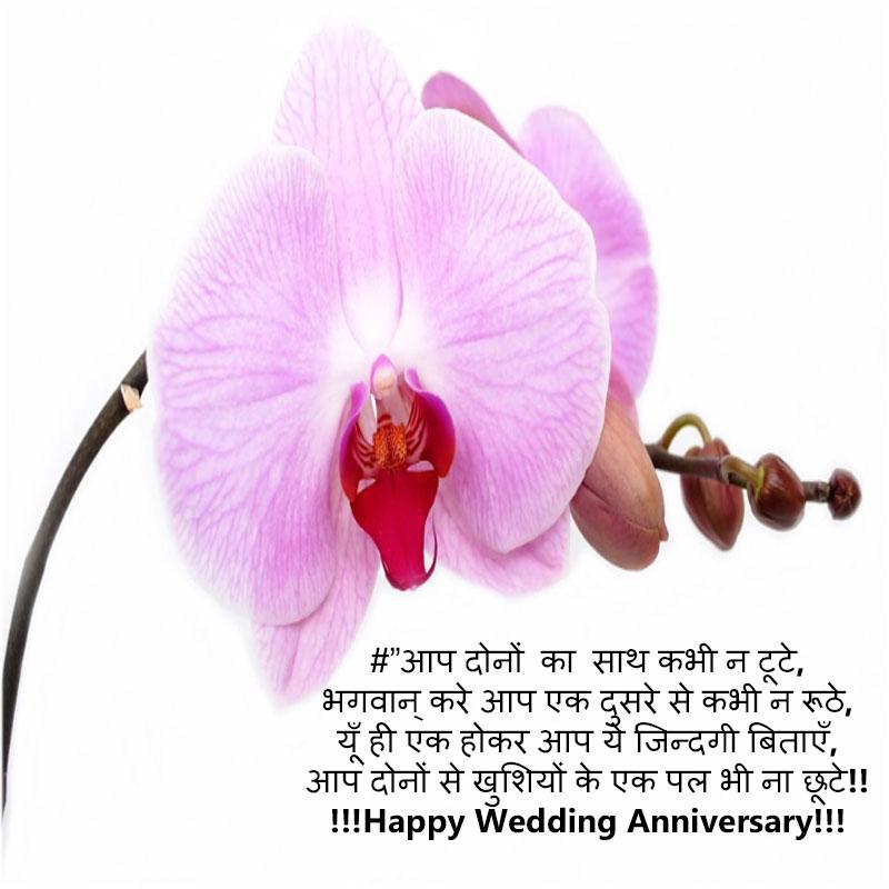 Happy Marriage Anniversary Hindi Status Shayari Wishes Quotes SMS Message