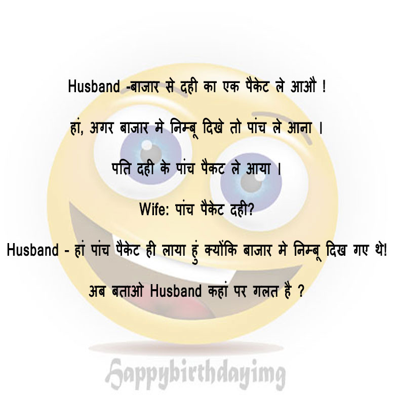 Har Samay Husband galat Kaise? pati Funny Joke in Hindi for Facebook Whatsapp