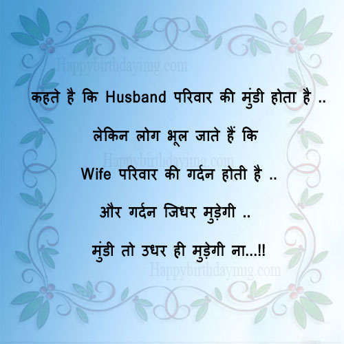 Husband wife gardan Mundi joke in hindi with images for whatsapp