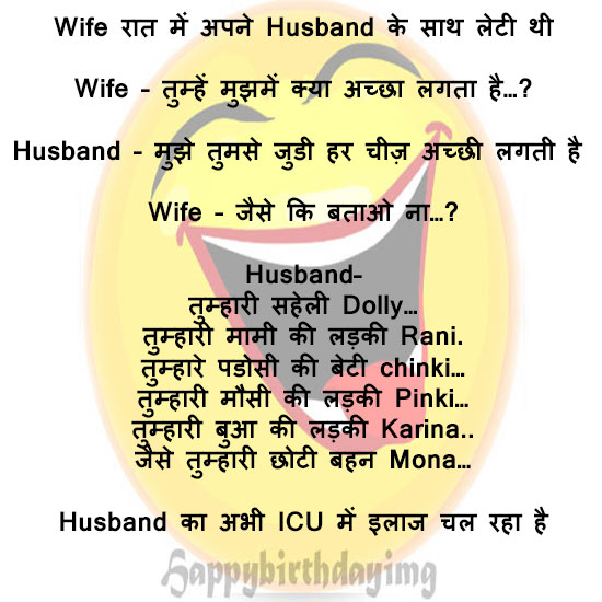 Husband Wife Chutkule in Hindi for Whatsapp