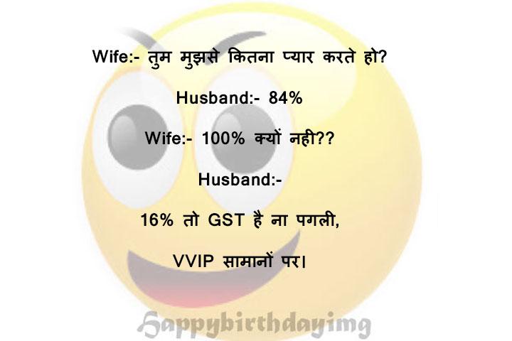 Husband wife pati patni GST joke in Hindi