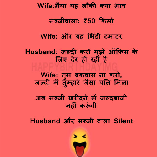 Husband wife aur sabjiwala funny joke in Hindi