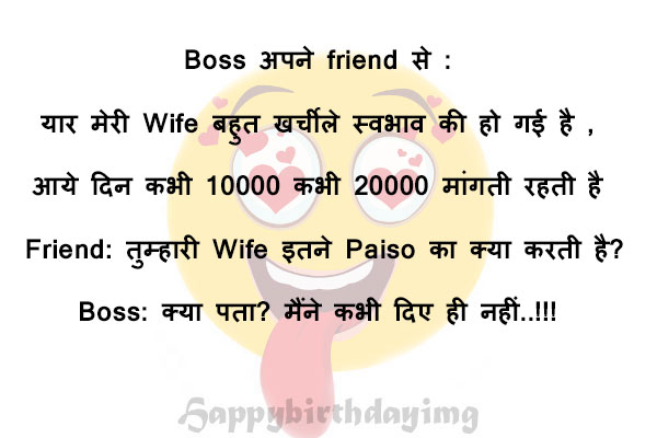 Meri Udhar Biwi husband-wife pati patni joke for whatsapp status